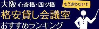 大阪・心斎橋、四ツ橋の格安貸し会議室おすすめランキング